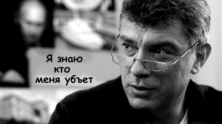 Борис Немцов о Путине (незадолго до убийства) (с ...