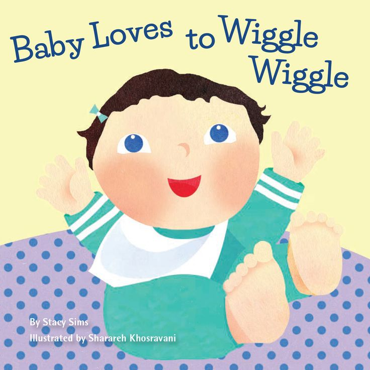 Baby Loves to Wiggle Wiggle by Stacy Sims, illustrated by Sharareh Khosravani - Bouncy text and bright illustrations prompt little ones to wiggle toes, clap hands, and reach up to touch the sky, all the while noticing the movement of their bodies.