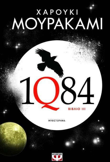 Χαρούκι Μουρακάμι, 1Q84 - Βιβλίο 3