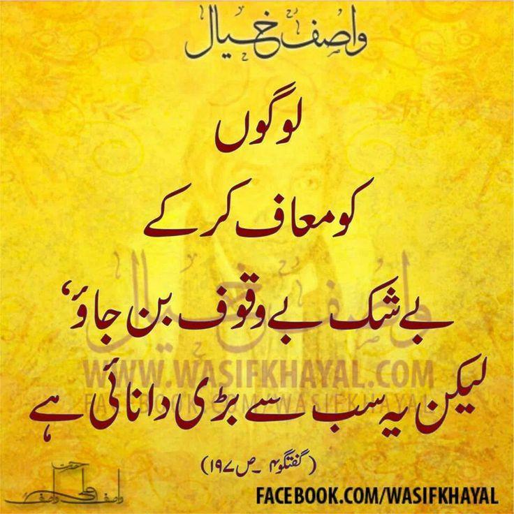 poetry and wisdom punjabi urdu quotes urdu poetry or precious verses ...