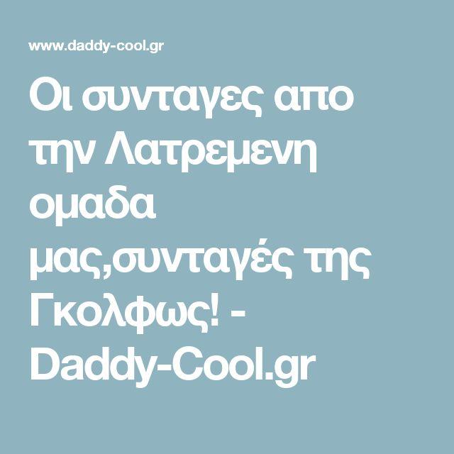 Οι συνταγες απο την Λατρεμενη ομαδα μας,συνταγές της Γκολφως! - Daddy-Cool.gr