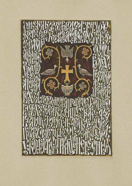 Аполлинария Мишина. Apollinariya Mishina. Russian Calligraphy