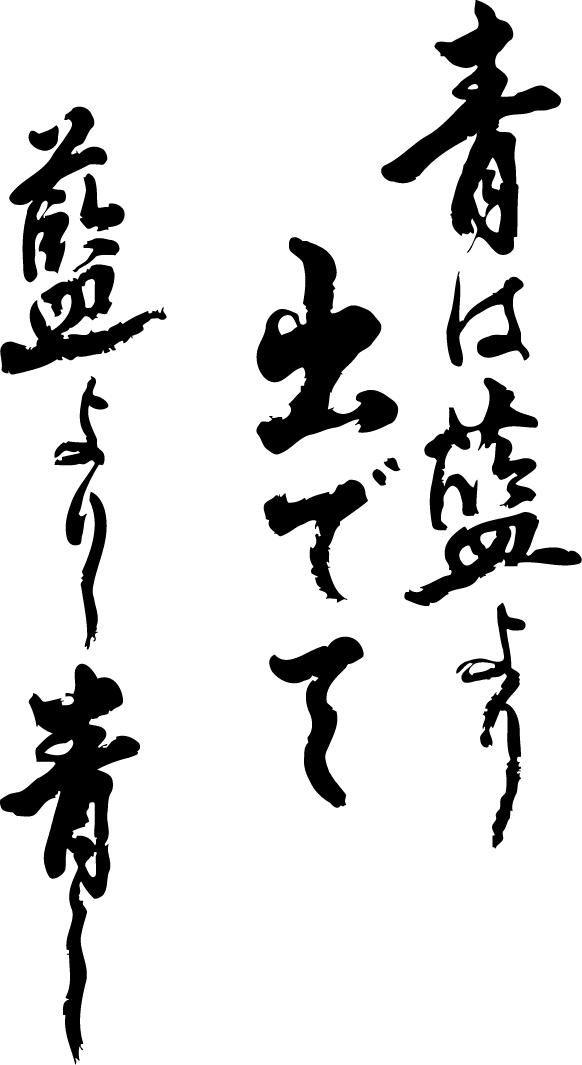 【青は藍より出でて藍より青し(縦書)】書道家が書く漢字Tシャツ 本物の筆文字を使用したプリントTシャツ 。書道家が魂こ込めた書いた文字を和柄漢字Tシャツにしました。 ☆今なら漢字Tシャツ2枚以上で【送料無料】☆ 【楽ギフ_名入れ】 ..【楽天市場】