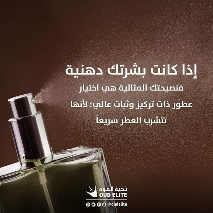 معلومه معلومه مفيده معلومه طبيه معلومه عامه معلومه عامه اماراتي اماراتيات Emarat Emarati Y D Freanch Book Perfume Women Perfume Perfume Bottles