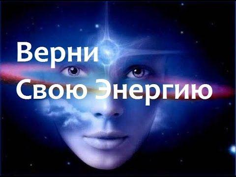 Верни Свою Энергию и Силу! Сильная медитация! - YouTube