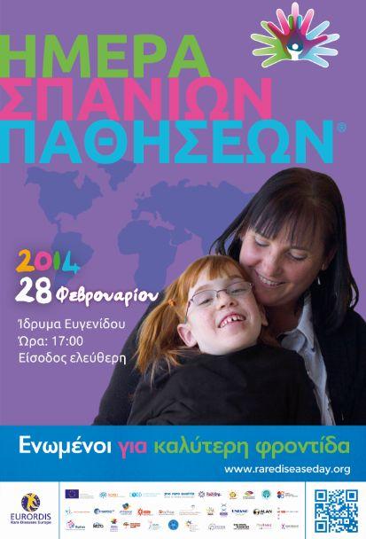 Στη χώρα μας, σύμφωνα με τα στατιστικά στοιχεία, νοσούν 1 εκατομμύριο Έλληνες.