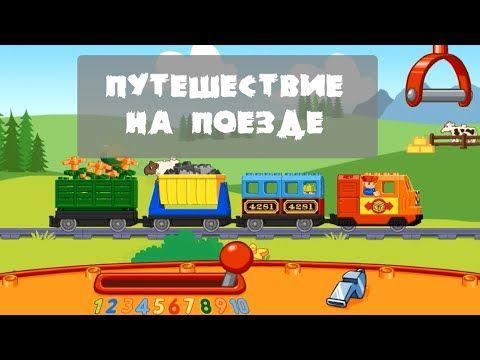 Путешествие на поезде. Мультики про паровозики. Лего мультики.