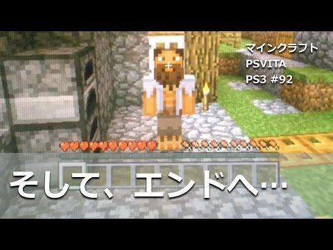マインクラフトをPS Vita/PS3で #92 | 行き方あってた!w 初エンド - ハゲじじいクラフト
