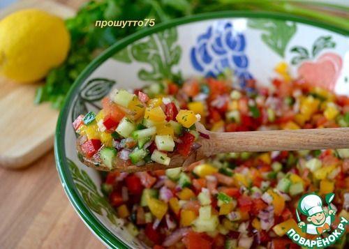 Израильский салат - кулинарный рецепт