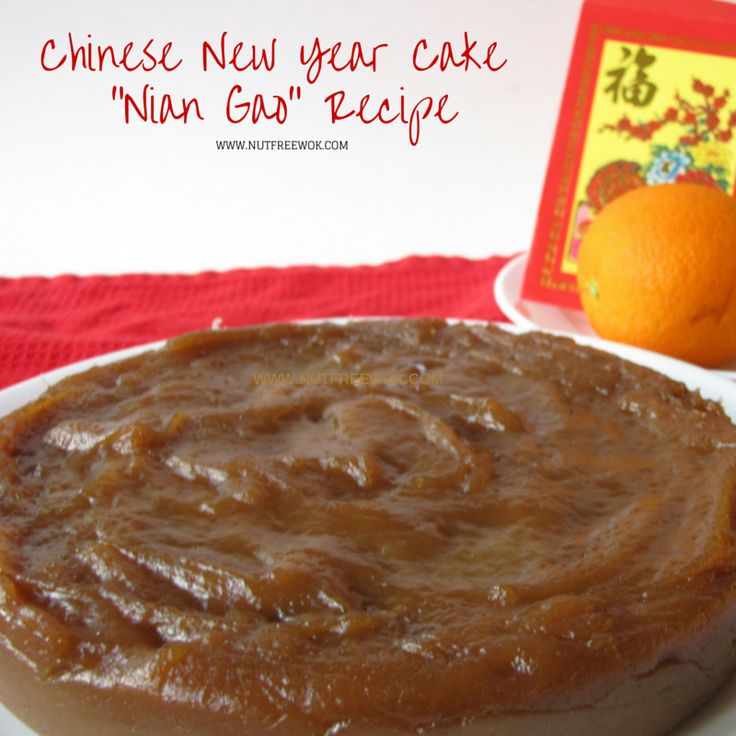 I am excited to share this particular recipe for my very first Lunar New Year on Nut Free Wok is because nian gao is free of the top 8 allergens, whoo-hoo! And I was thrilled to find out that my family's favorite brand, Koda Farms, makes their rice flours in a rice only facility that is free of the top 8 allergens, gluten free, and GMO free.