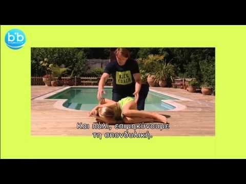 7 ασκήσεις για την πλάτη