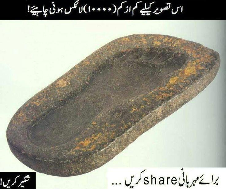 Foot prints of Prophet Muhammad (pbuh)