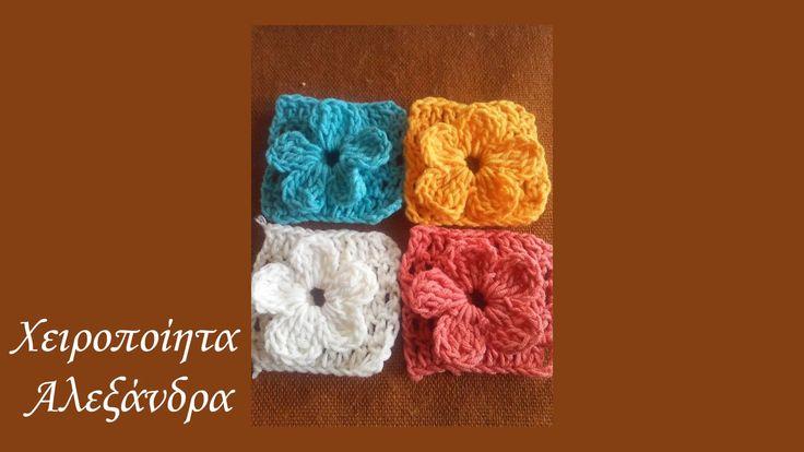 Πλεκτό λουλουδάκι - Crochet flower - DIY - Suitable for baby blankets,Afgans,etc. - Free pattern