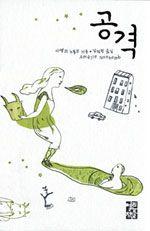 [공격] 아멜리 노통브 지음 | 김민정 옮김 | 열린책들 | 2005-07-10 | 원제 Attentat (1997년)