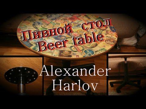 Пивной стол своими руками - Beer table DIY - YouTube