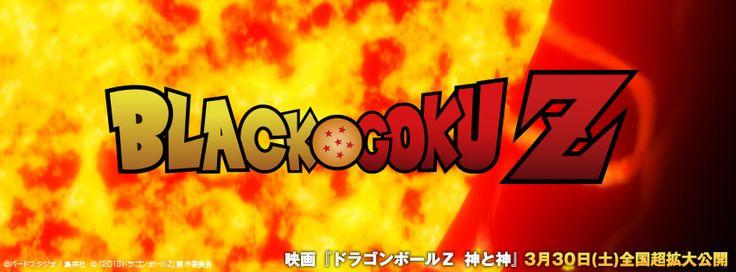 MOJI MAKER Z   ドラゴンボールZ 神と神 2013年3月30日全国超拡大公開!