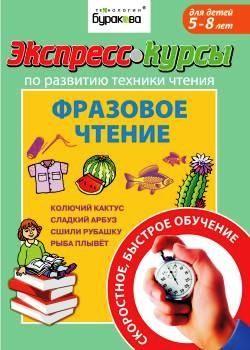 Экспресс-курсы по развитию техники чтения. Фразовое чтение
