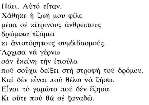 ΙΔΙΩΝΥΜΟ ΚΑΤΕΡΙΝΑ ΓΩΓΟΥ