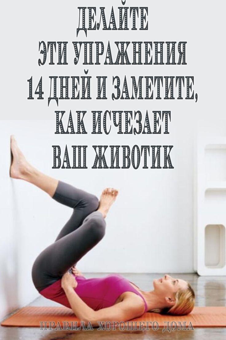 Делайте эти упражнения 14 дней и заметите, как исчезает ваш животик