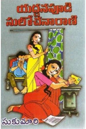 Sukumari (సుకుమారి) by Yaddanpudi Sulochana Rani ( యద్దనపూడి సులోచనారాణి) - Telugu Book Novel (తెలుగు పుస్తకం నవల) - Anandbooks.com