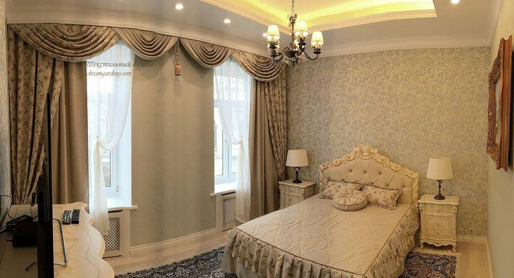 Женская спальня. Текстильное оформление.