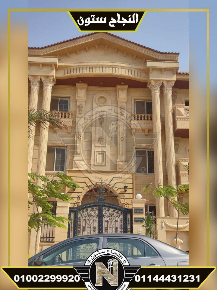 واجهات فلل وقصور بالحجر الهاشمي الهيصم والكريمي 2021 House Styles Mansions House