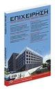 Η Εγκύκλιος για τα εργασιακά Παράδειγμα υπολογισμού αποζημίωσης μισθωτού με 20 έτη εργασίας - epixeirisi.gr