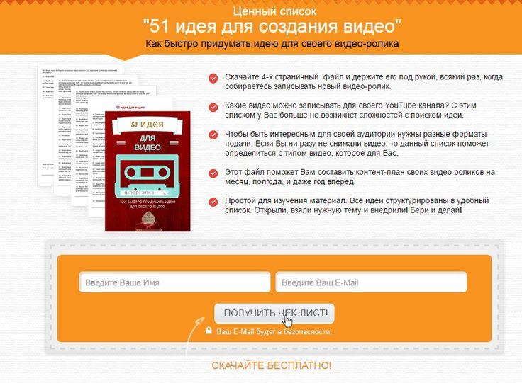 Ценный чек-лист с разнообразными идеями для создания видео контента http://shop.plasstilin.biz/aff/free/100769/annushkaklim/