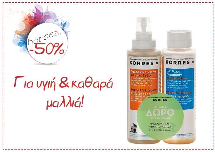 Λοσιόν Μηλόξιδο και Δώρο το Σαμπουάν Μηλόξιδο από τον Korre -50% στο Pharmattica…