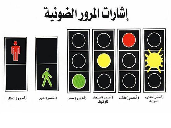 رياض أطفال السلامة في الطريق - Google Search
