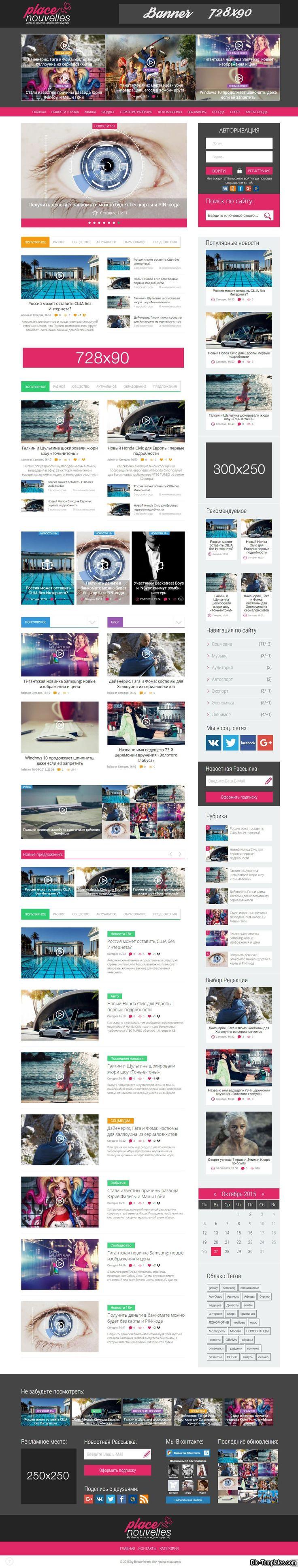 Place Nouvelles - адаптивный журнальный шаблон для DLE #templates #website #шаблон #сайт #web