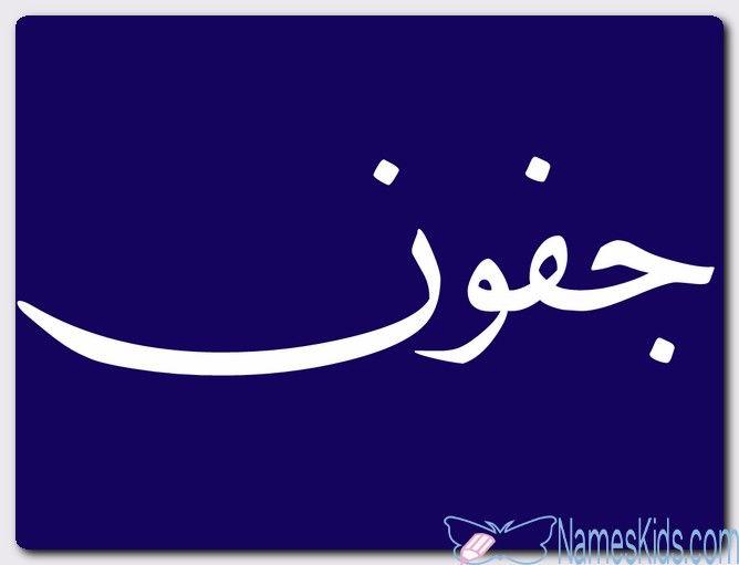 معنى اسم جفون وصفات حامل الاسم أغطية العيون Jufoon Jufoun اسم جفون اسماء اسلامية Arabic Calligraphy