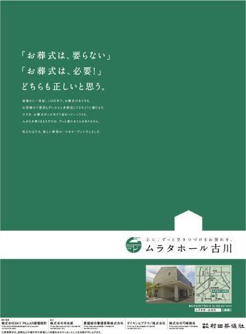 村田葬儀社 ムラタホール古川 オープン新聞広告「『お葬式は、要らない』『お葬式は、必要!』どちらも正しいと思う。」                                                                                                                                                                                 もっと見る