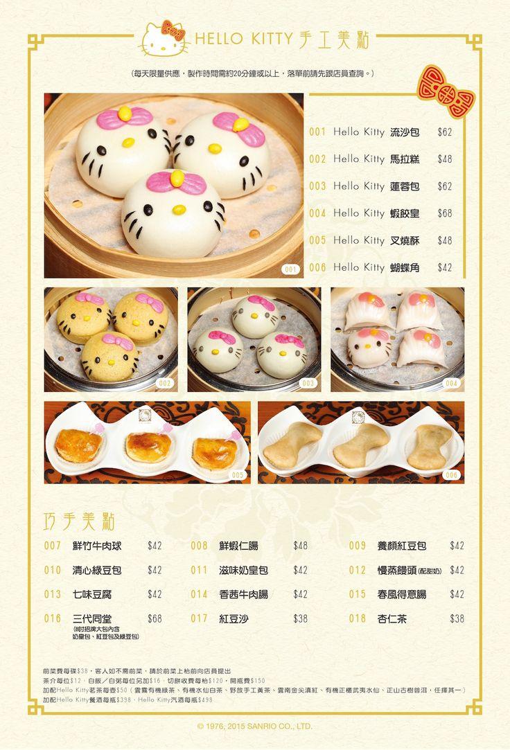 ハローキティをテーマにした飲茶店「Hello Kitty中菜軒」