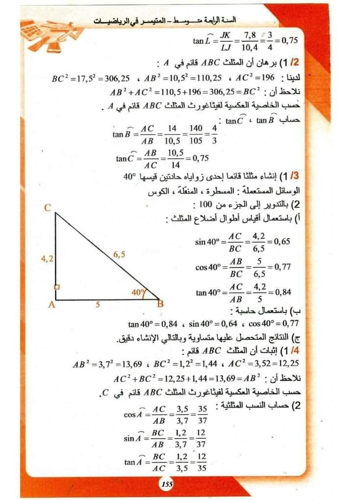 Pin By Iaoudaren Nadia On Maths Math Journal Airline