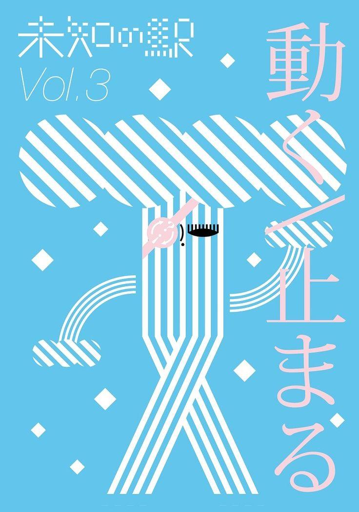 Unknown Station - Cover design: Taro Uryu; Publication design: Tomoe and Mamoru Ohashi