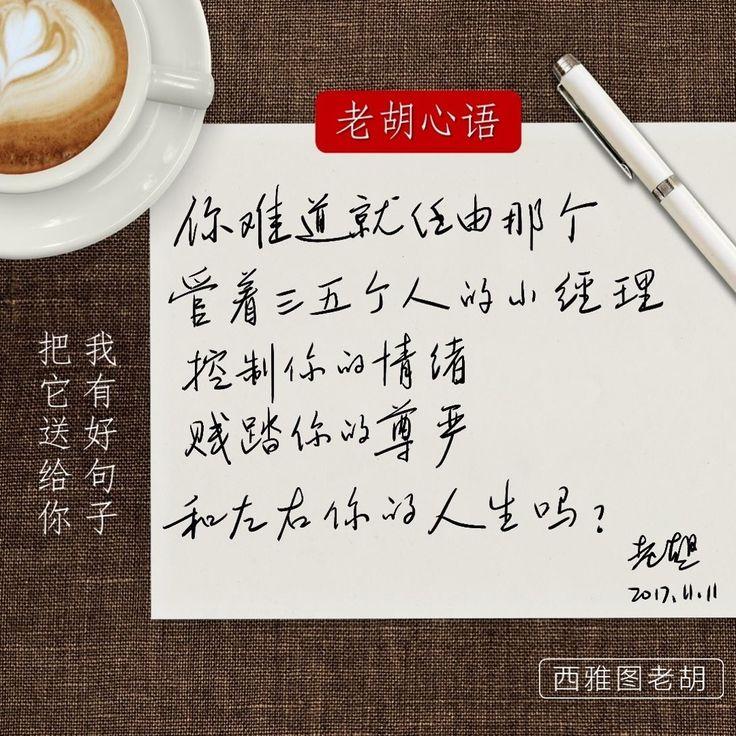 老胡心語你難道就任由那個管著三五個人的小經理控制你的情緒踐踏你的尊嚴和左右你的人生嗎 . . #心情 #文字 #句子 #詩歌 #分享 #語錄 #中文 #愛 #愛情 #婚姻 #感情 #友誼 #家庭 #同學 #星座 #時間 #朋友 #學習 #畢業 #職業 #努力 #書籍 #歷史 #科學 #中國 #中國人 #西雅圖老胡 #chinese