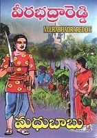 వీరభద్రారెడ్డి(Veerabhadra Reddy) By Madhubabu  - తెలుగు పుస్తకాలు Telugu books - Kinige | Showing only print books