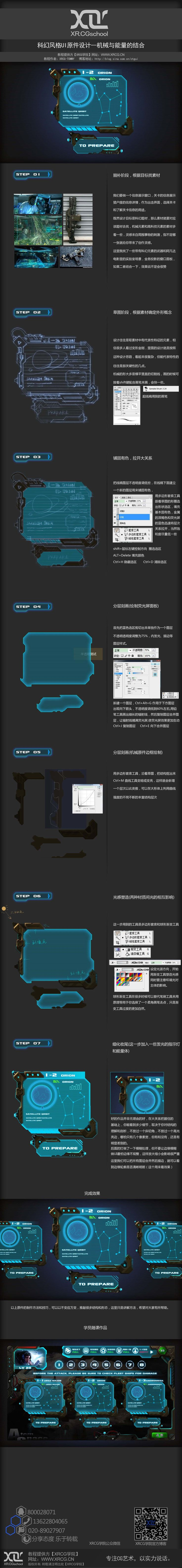 Game-GUI-科幻风格原件制作教程01