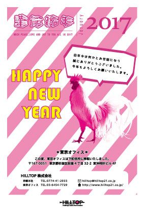 HILLTOP New Year's card of 2017 #pink 2017年度のHILLTOPの年賀状です!