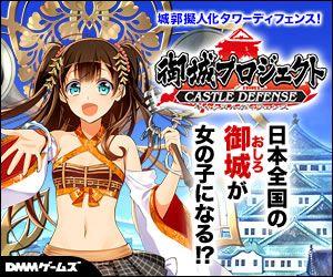 御城プロジェクト 日本全国の御城が女の子になる!?のバナーデザイン