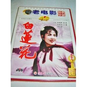 THE WHITE LOTUS / Chinese Old Film / Classic Movies / Region 0 NTSC DVD / Audio: Chinese / Studio: Beauty Media Inc. / Actors: Wu Haiyan, Gong Xibin / Directors: Zhong Shuhong $19