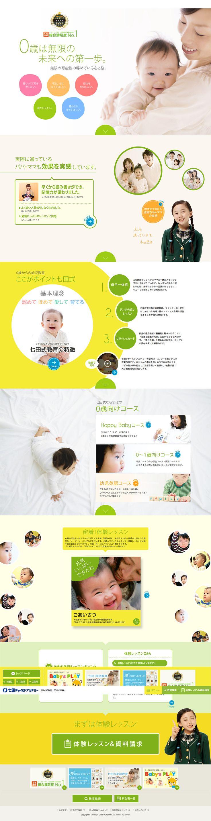 0歳からの幼児教室【サービス関連】のLPデザイン。WEBデザイナーさん必見!ランディングページのデザイン参考に(かわいい系)