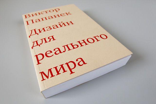 ВИКТОР ПАПАНЕК. ДИЗАЙН ДЛЯ РЕАЛЬНОГО МИРА http://design-union.ru/portalnew/noosphera/library/285-papanek-book  Наконец-то напечатан новый тираж книги Виктора Папанека «Дизайн для реального мира». Для многих книга стала откровением, изменила отношение не только к профессии, но и к жизни. Возможно, прочтя ее, и вы начнете смотреть на многие вещи совершенно новыми глазми. Переведена более чем на 20 языков.Из предисловия к первому изданиюСуществуют профессии более вредоносные чем индустриальный…