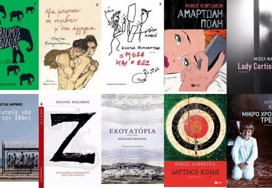 ✔ #Νέες_εκδόσεις – Β' μέρος:  40 καινούργια #βιβλία ελληνικής και ξένης πεζογραφίας, αστυνομικά, ψυχολογίας, παιδικής και εφηβικής λογοτεχνίας __________________ Επιμέλεια: Ελένη Γκίκα  #new #book #suggestions #protaseis  http://fractalart.gr/nees-ekdoseis-2016/