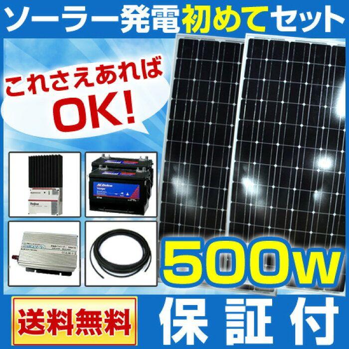 500w単結晶ソーラーパネルニッポンソーラーオリジナルセット ソーラー ソーラーパネル ソーラー Led