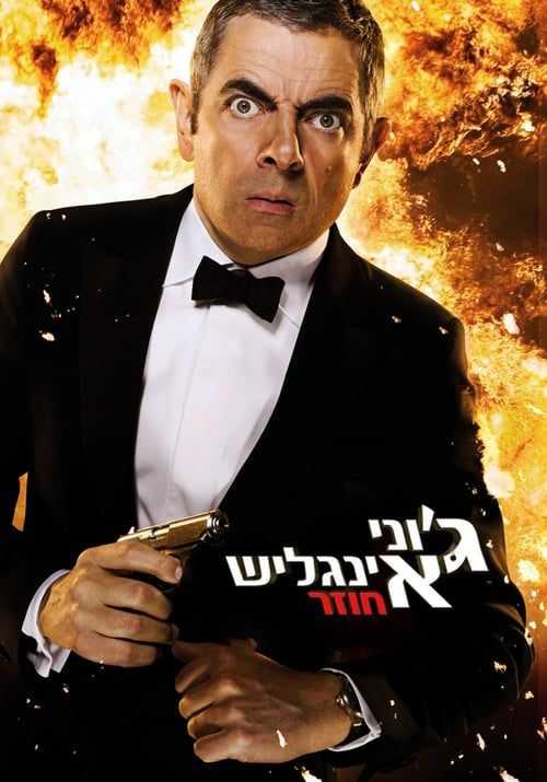 Watch Johnny English Reborn (2011) Full Movie Online Free