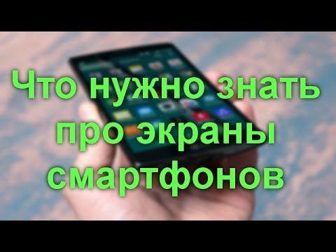 КОМПЬЮТЕРНАЯ АКАДЕМИЯ: Что нужно знать про экраны смартфонов