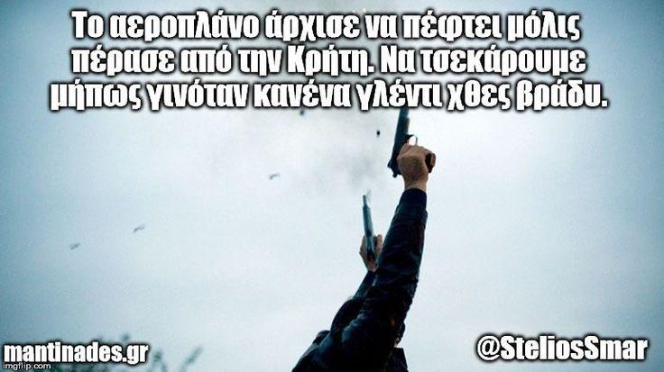 Μόλις πέρασε από την Κρήτη άρχισε να πέφτει το αεροπλάνο… http://mantinad.es/1YIwPym