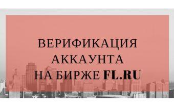 Верификация аккаунта на бирже Fl.ru